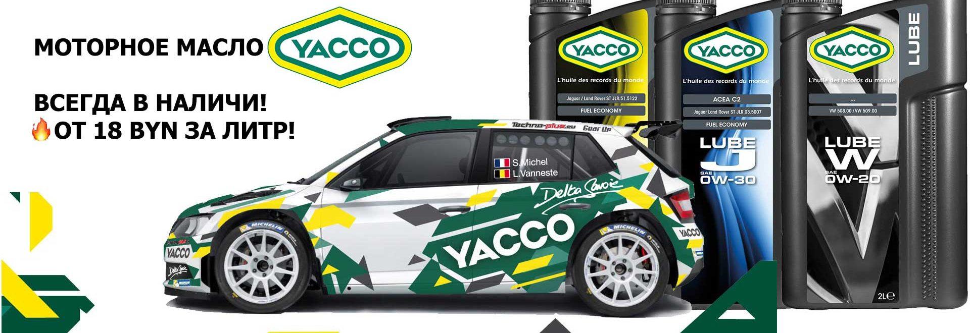 масло yacco