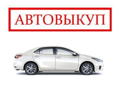 Автовыкуп дорогих автомобилей в Минске