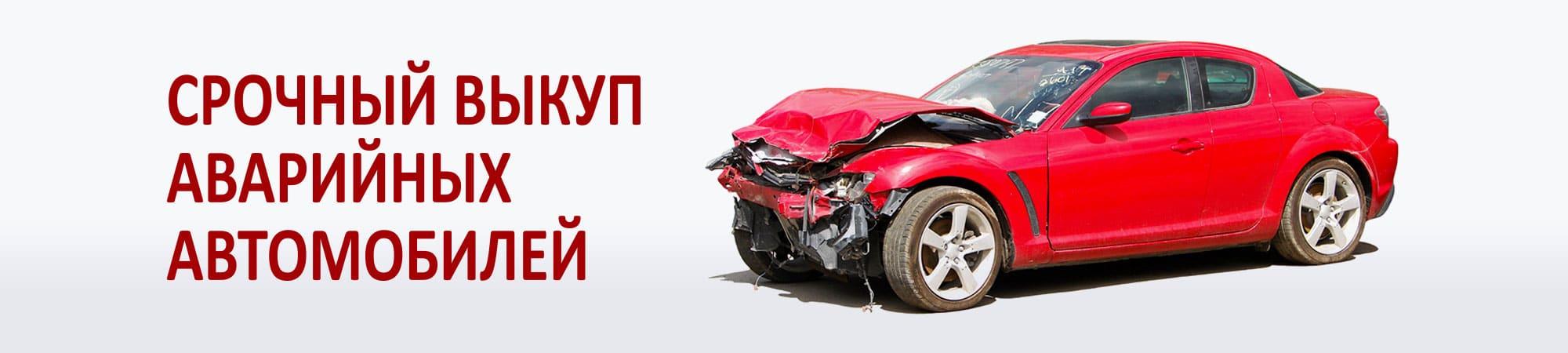 Выкуп аварийный автомобилей