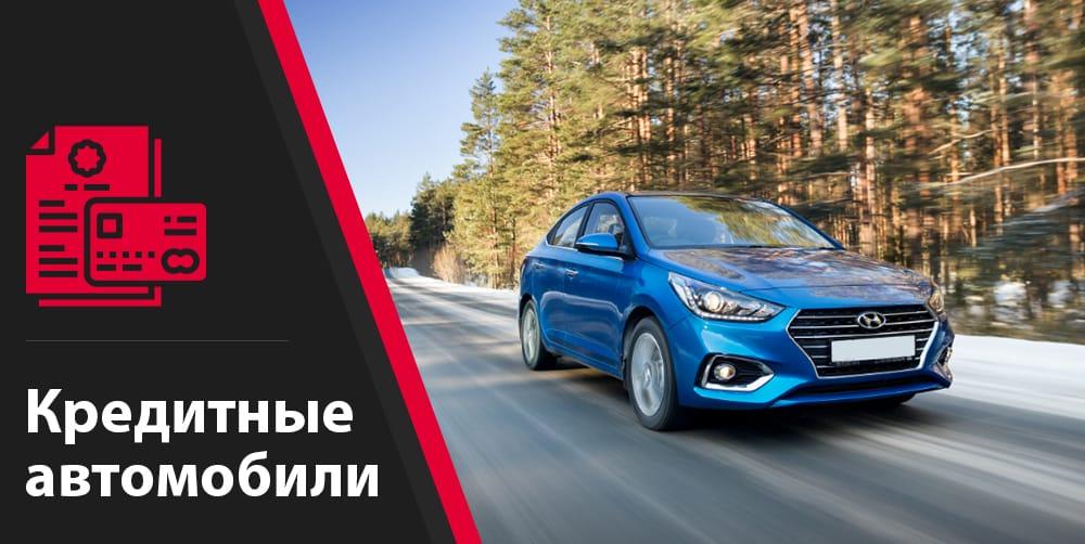 Выкуп кредитных авто в Минске